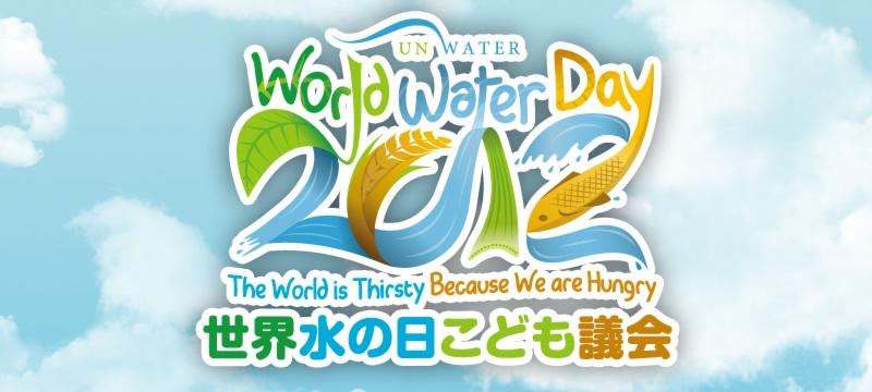 世界水の日こども議会